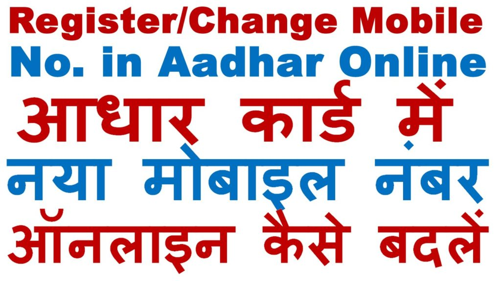 Aadhaar Card Mobile Number Update