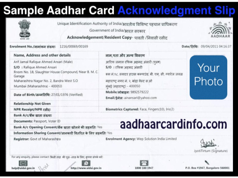 Aadhar Card acknowledgment slip