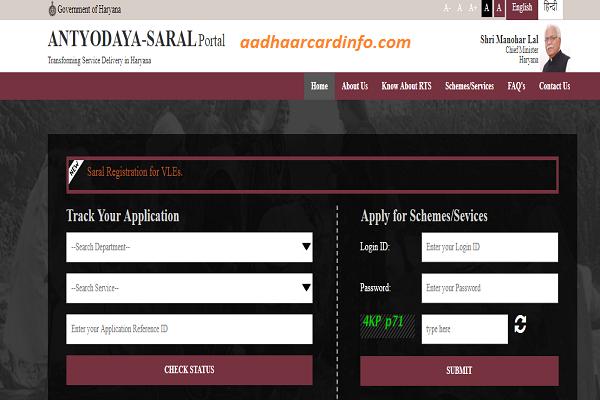 haryana ration card online