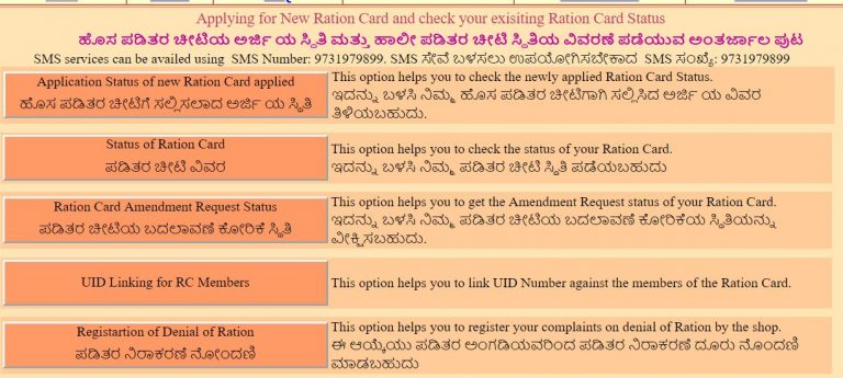 karnataka ration card staus